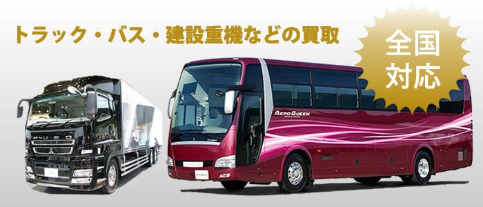 バストラック買取橋本モータース
